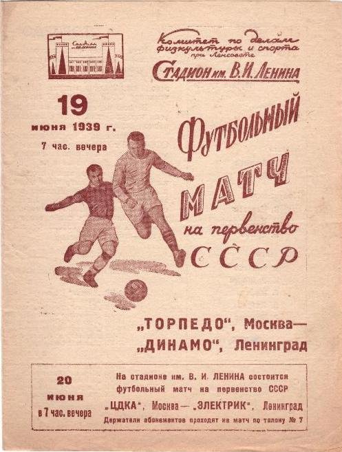 Динамо (Ленинград) - Торпедо (Москва) 5:3