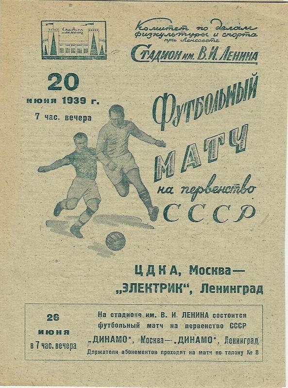 Электрик (Ленинград) - ЦДКА (Москва) 2:0
