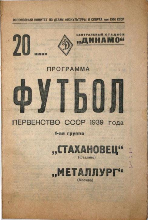 Металлург (Москва) - Стахановец (Сталино) 3:2