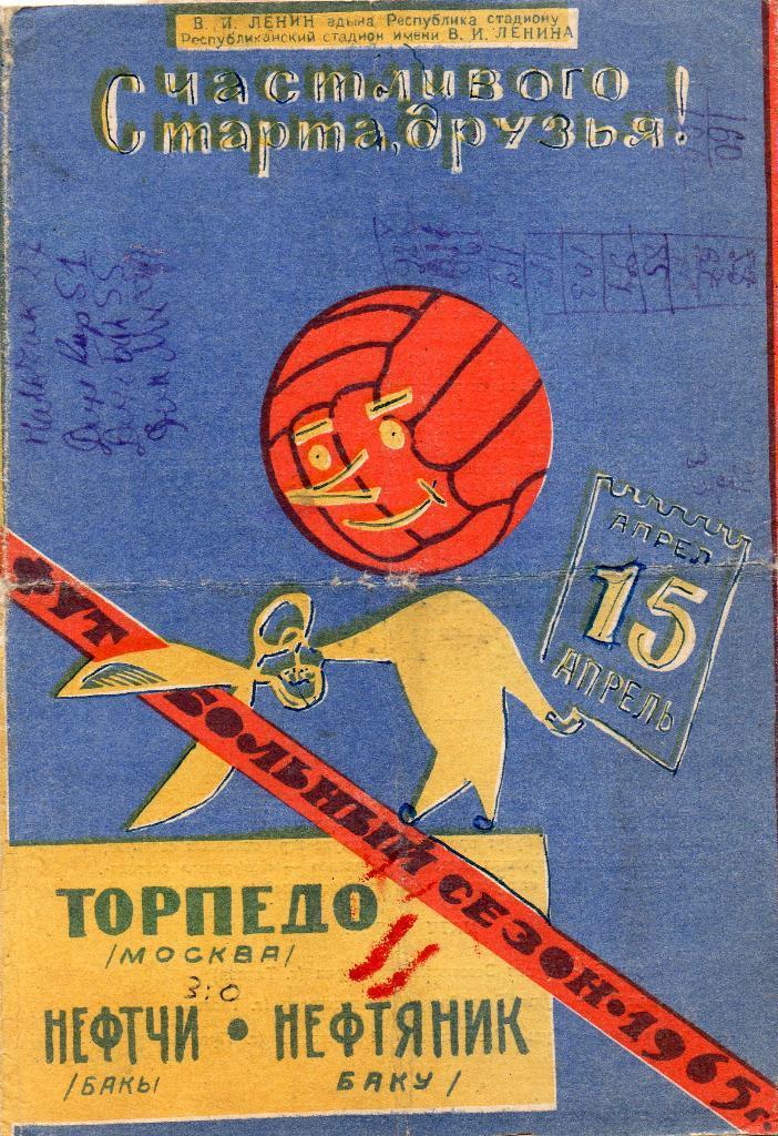 Нефтяник (Баку) - Торпедо (Москва) 3:0