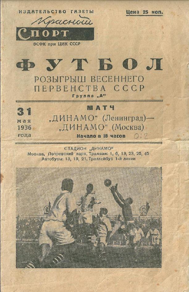 Динамо (Москва) - Динамо (Ленинград) 2:0