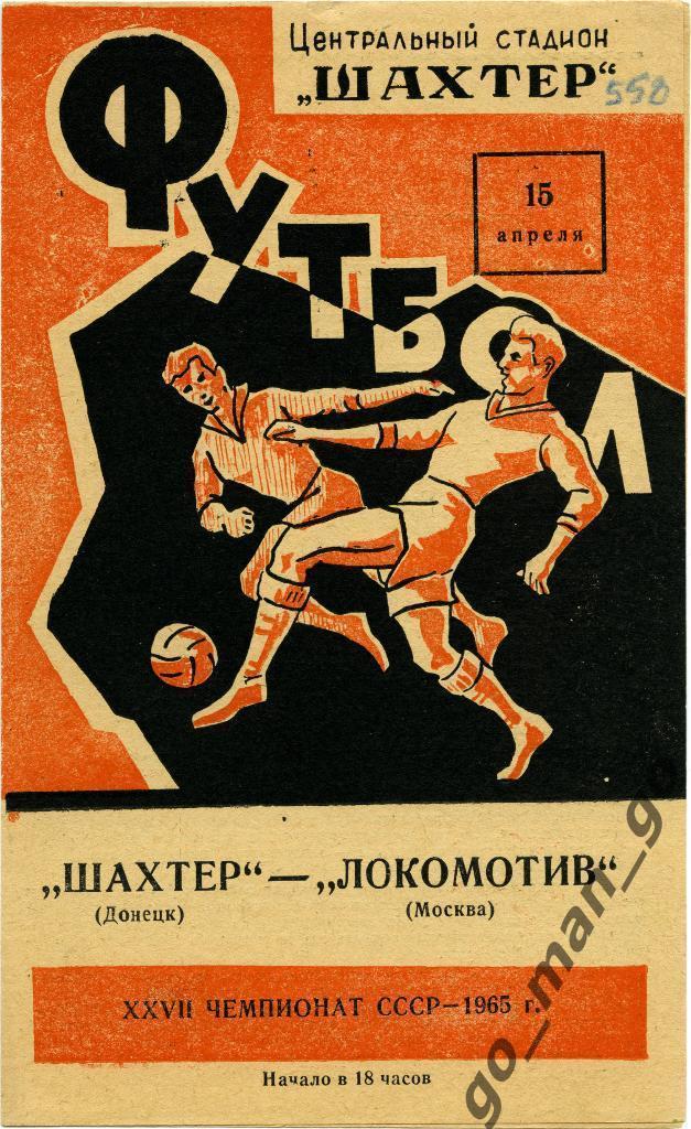 Шахтер (Донецк) - Локомотив (Москва) 2:0