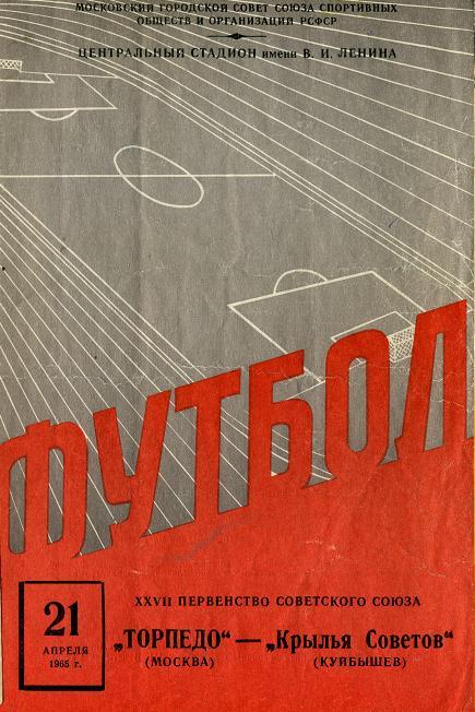 Торпедо (Москва) - Крылья Советов (Куйбышев) 2:0