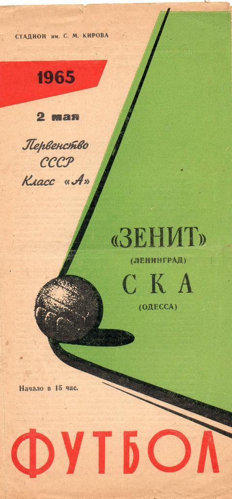 Зенит (Ленинград) - СКА (Одесса) 3:0