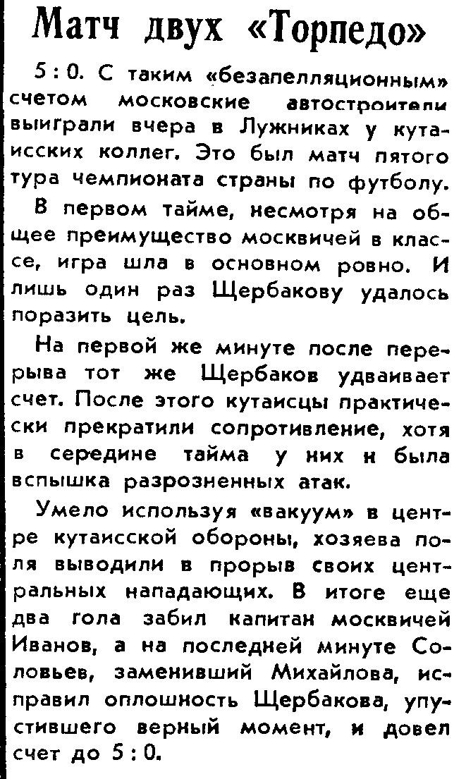 Торпедо (Москва) - Торпедо (Кутаиси) 5:0