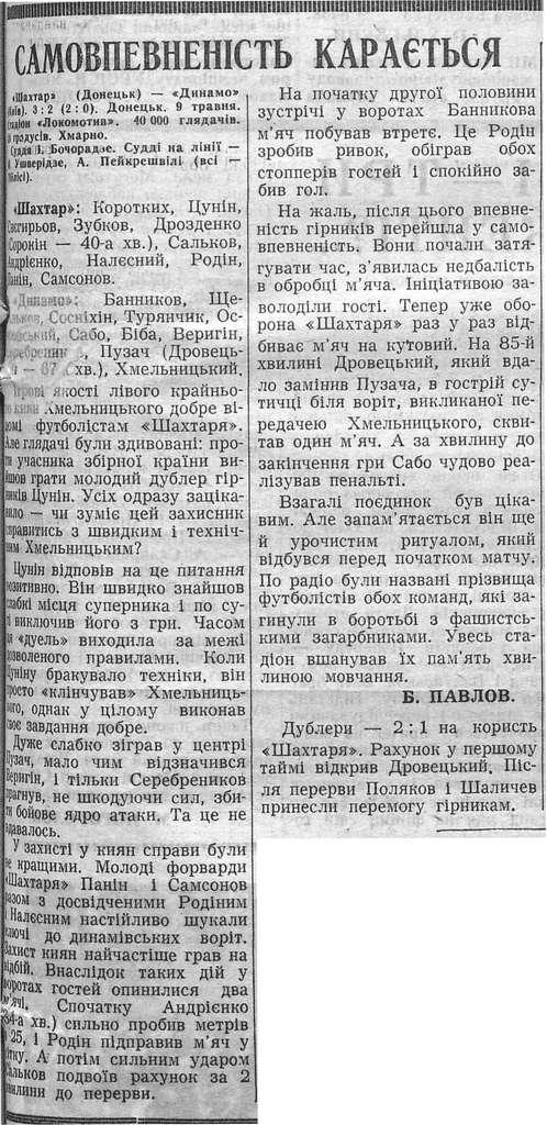 Шахтер (Донецк) - Динамо (Киев) 3:2