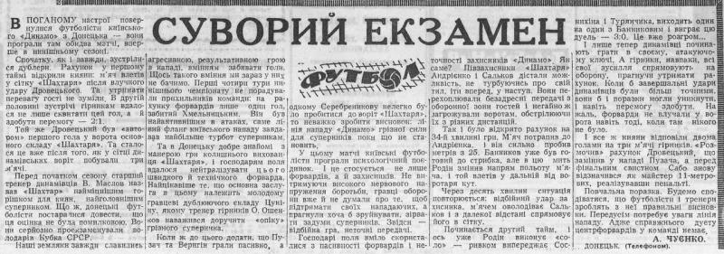 Шахтер (Донецк) - Динамо (Киев) 3:2. Нажмите, чтобы посмотреть истинный размер рисунка