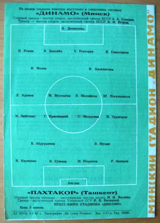 Динамо (Минск) - Пахтакор (Ташкент) 3:0