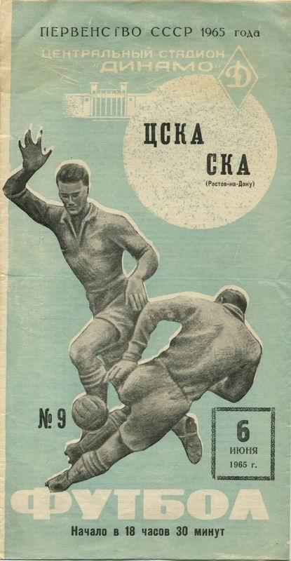 ЦСКА (Москва) - СКА (Ростов-на-Дону) 2:0
