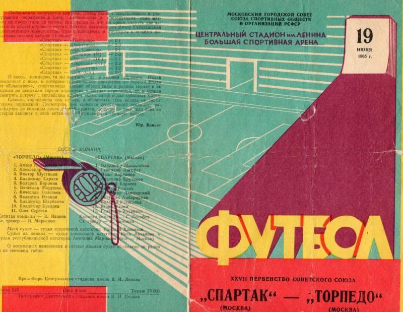 Спартак (Москва) - Торпедо (Москва) 0:2. Нажмите, чтобы посмотреть истинный размер рисунка