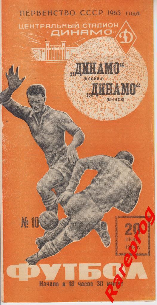 Динамо (Москва) - Динамо (Минск) 0:0