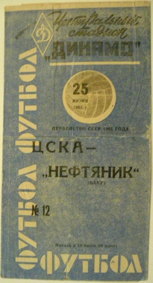 ЦСКА (Москва) - Нефтяник (Баку) 3:1