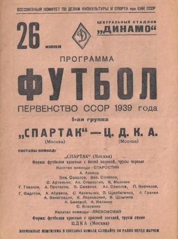 ЦДКА (Москва) - Спартак (Москва) 0:1