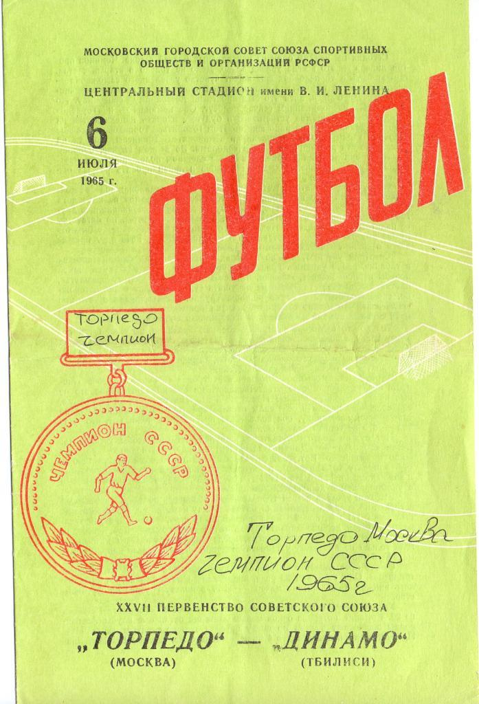 Торпедо (Москва) - Динамо (Тбилиси) 1:1