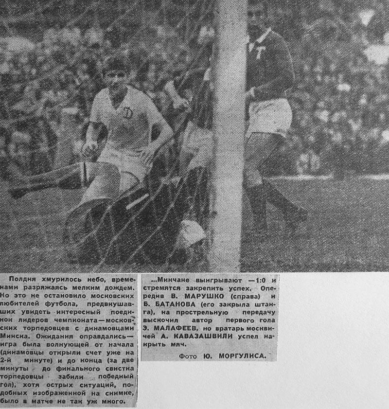 Торпедо (Москва) - Динамо (Минск) 2:1