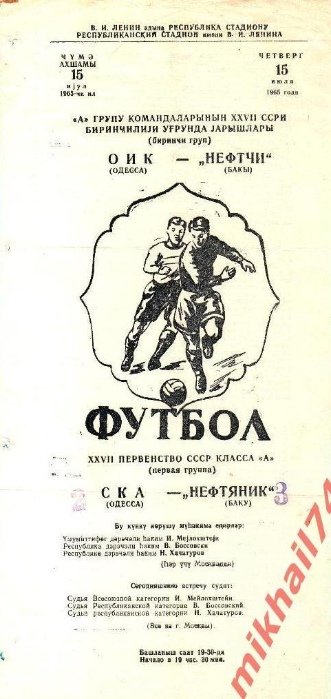 Нефтяник (Баку) - СКА (Одесса) 3:2