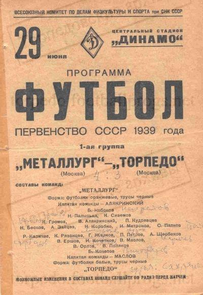Металлург (Москва) - Торпедо (Москва) 4:3