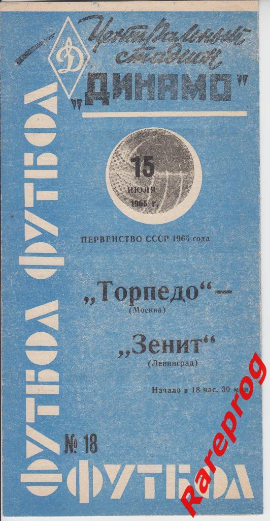 Торпедо (Москва) - Зенит (Ленинград) 1:1