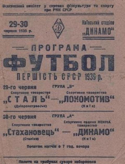 Динамо (Киев) - Стахановец (Сталино) 1:1