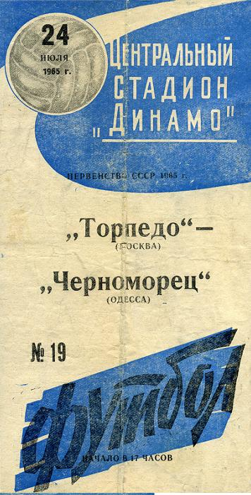 Торпедо (Москва) - Черноморец (Одесса) 1:0