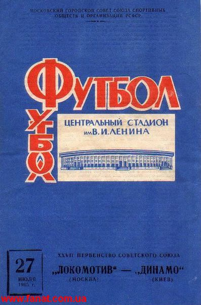 Локомотив (Москва) - Динамо (Киев) 1:4