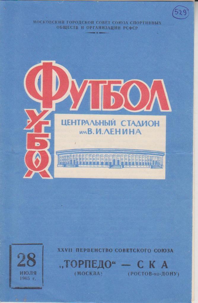 Торпедо (Москва) - СКА (Ростов-на-Дону) 2:0