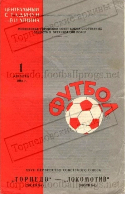 Торпедо (Москва) - Локомотив (Москва) 3:2