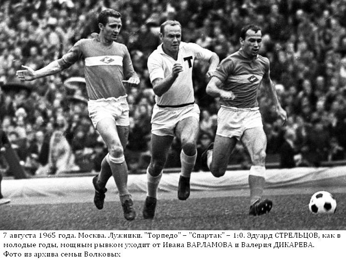 Торпедо (Москва) - Спартак (Москва) 1:0