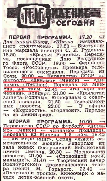 Динамо (Минск) - Динамо (Тбилиси) 1:0