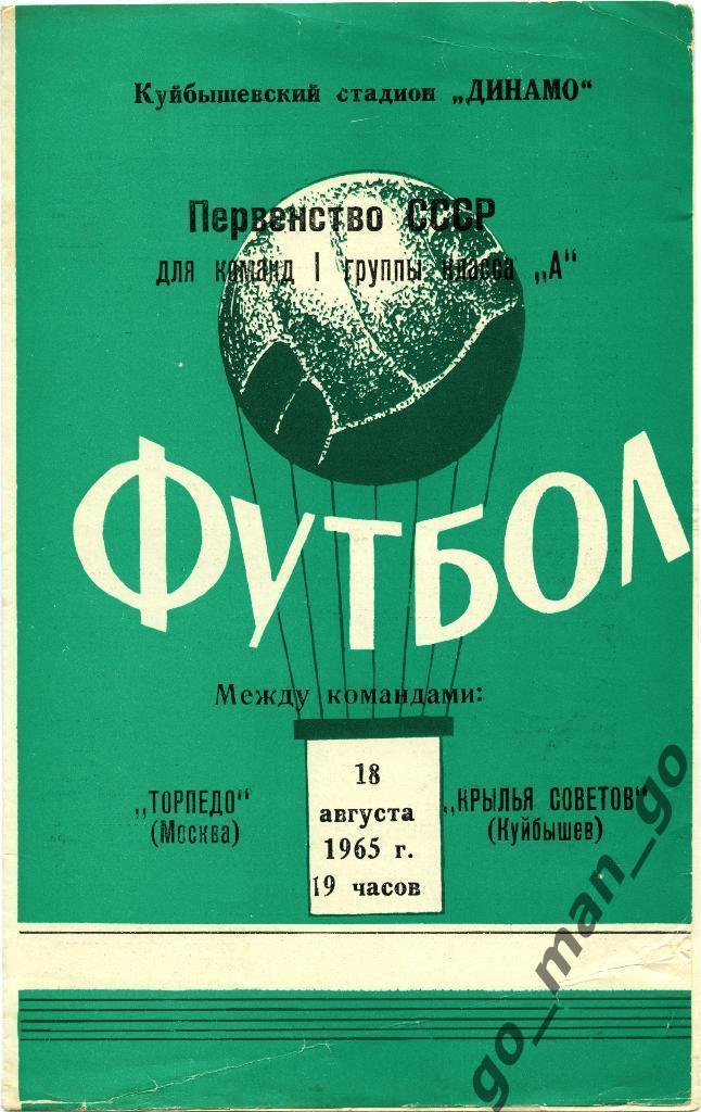Крылья Советов (Куйбышев) - Торпедо (Москва) 0:0
