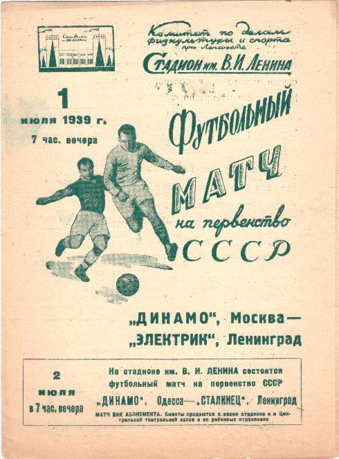 Электрик (Ленинград) - Динамо (Москва) 3:1