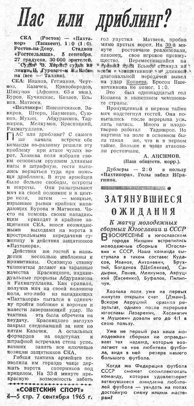 СКА (Ростов-на-Дону) - Пахтакор (Ташкент) 1:0