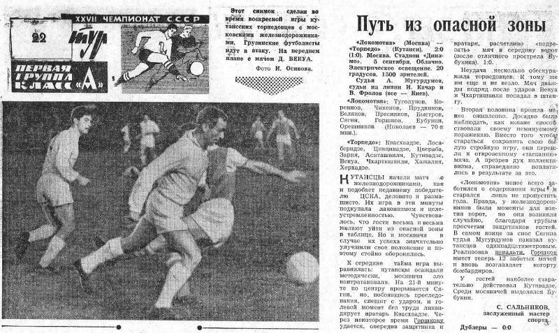 Локомотив (Москва) - Торпедо (Кутаиси) 2:0. Нажмите, чтобы посмотреть истинный размер рисунка