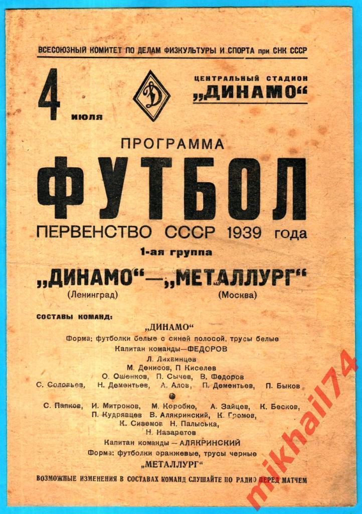 Металлург (Москва) - Динамо (Ленинград) 1:2
