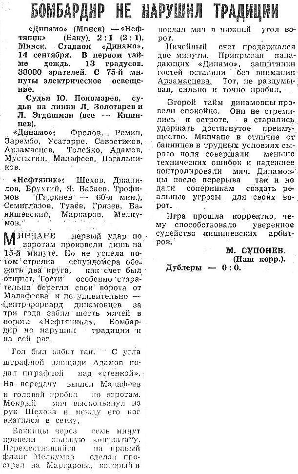 Динамо (Минск) - Нефтяник (Баку) 2:1