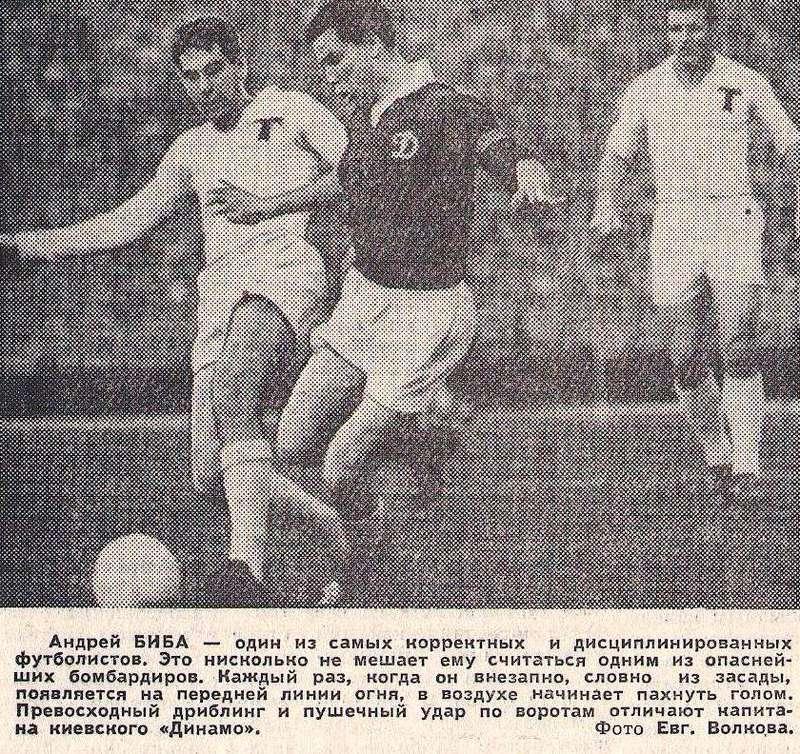 Динамо (Киев) - Торпедо (Москва) 3:2