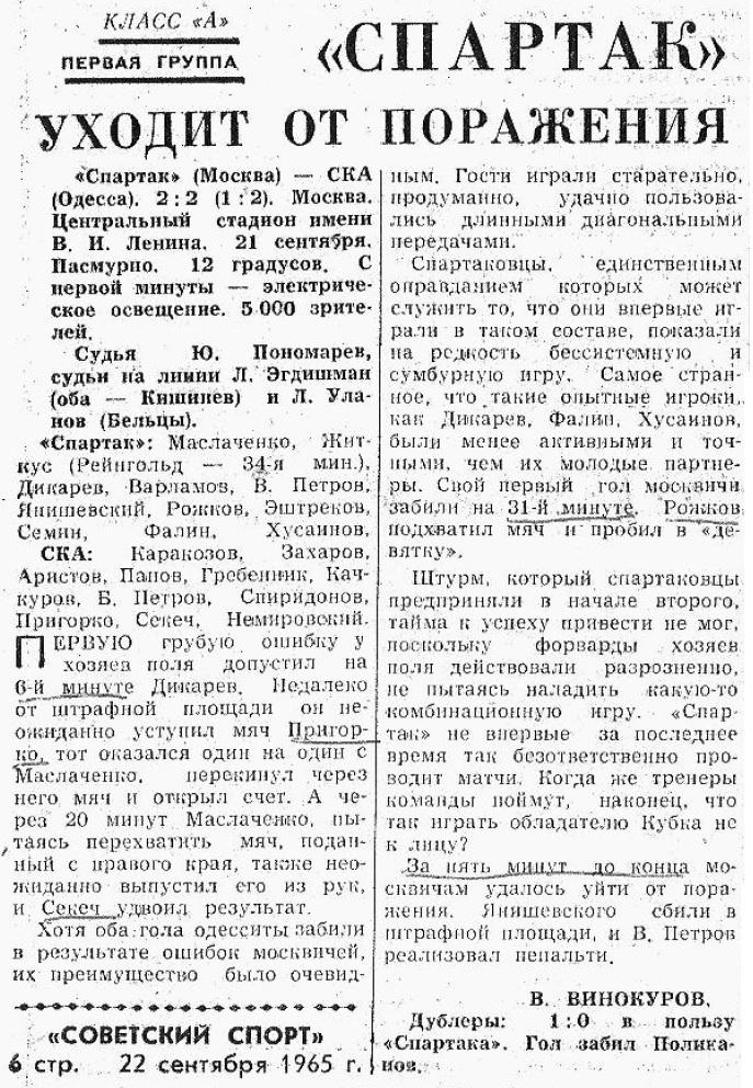 Спартак (Москва) - СКА (Одесса) 2:2