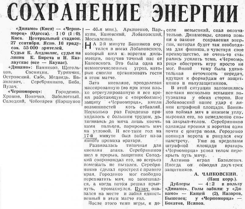 Динамо (Киев) - Черноморец (Одесса) 1:0. Нажмите, чтобы посмотреть истинный размер рисунка