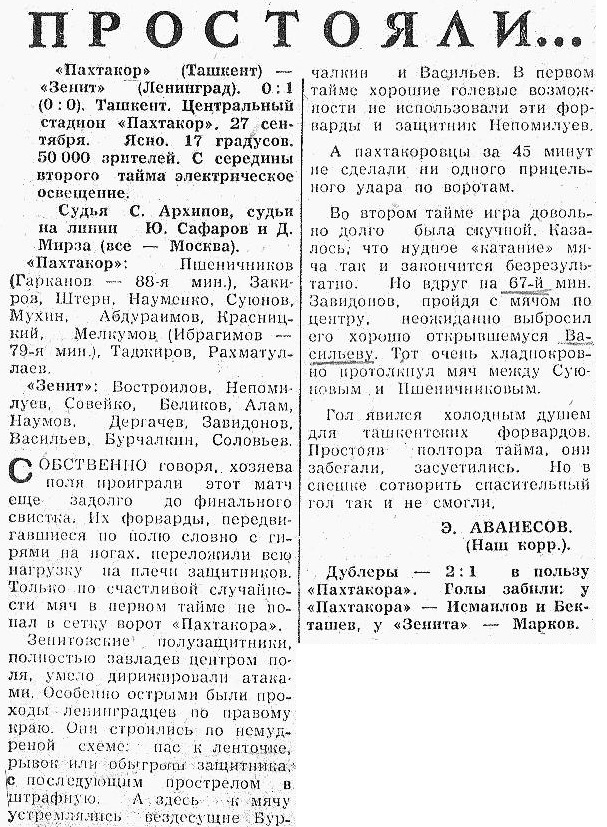 Пахтакор (Ташкент) - Зенит (Ленинград) 0:1