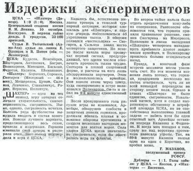 ЦСКА (Москва) - Шахтер (Донецк) 1:0. Нажмите, чтобы посмотреть истинный размер рисунка