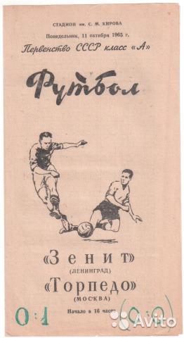 Зенит (Ленинград) - Торпедо (Москва) 0:1