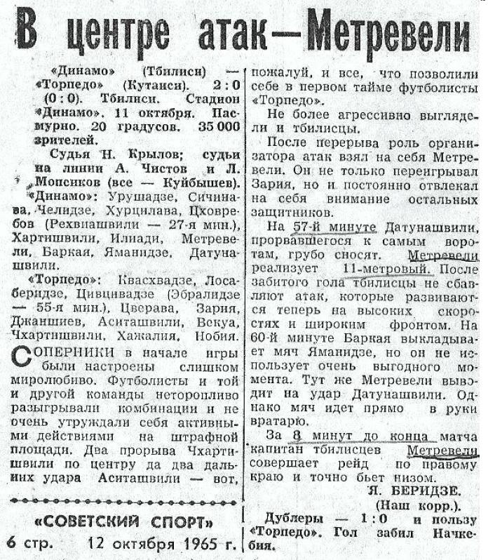 Динамо (Тбилиси) - Торпедо (Кутаиси) 2:0