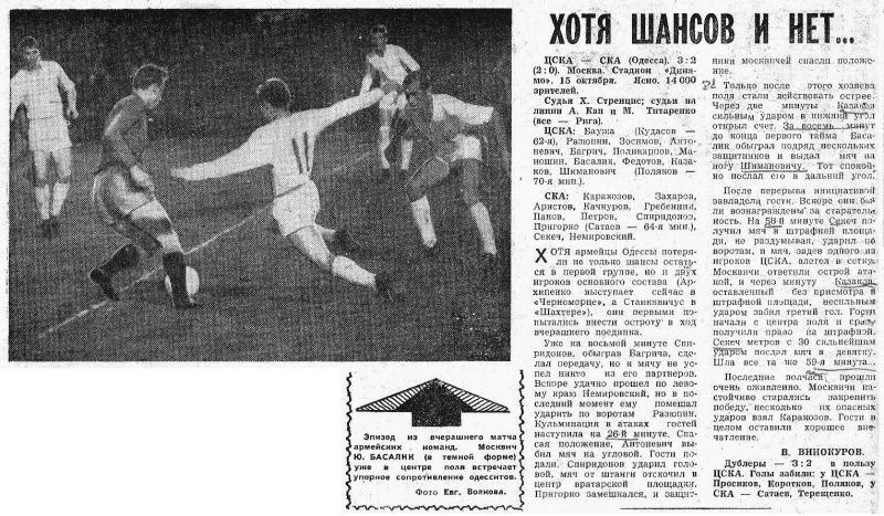ЦСКА (Москва) - СКА (Одесса) 3:2. Нажмите, чтобы посмотреть истинный размер рисунка