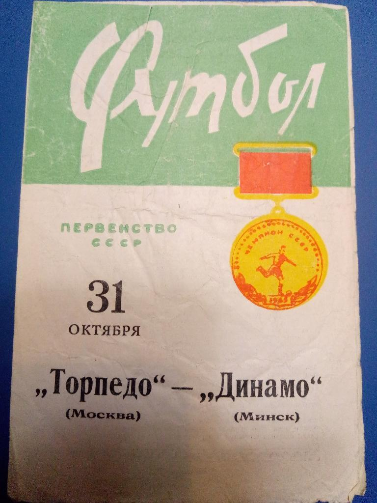 Динамо (Минск) - Торпедо (Москва) 1:3