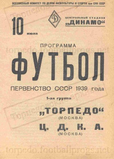 ЦДКА (Москва) - Торпедо (Москва) 2:2