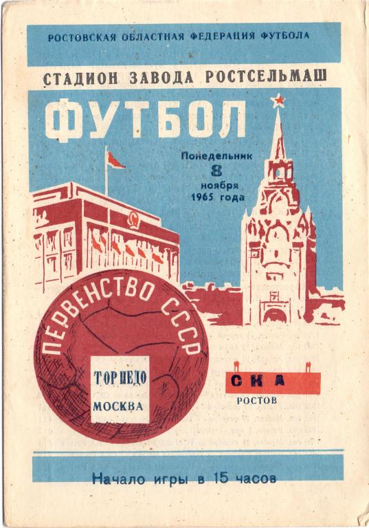 СКА (Ростов-на-Дону) - Торпедо (Москва) 0:1