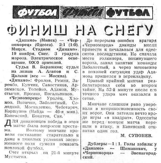 Динамо (Минск) - Черноморец (Одесса) 2:1