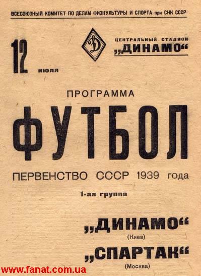 Спартак (Москва) - Динамо (Киев) 3:1