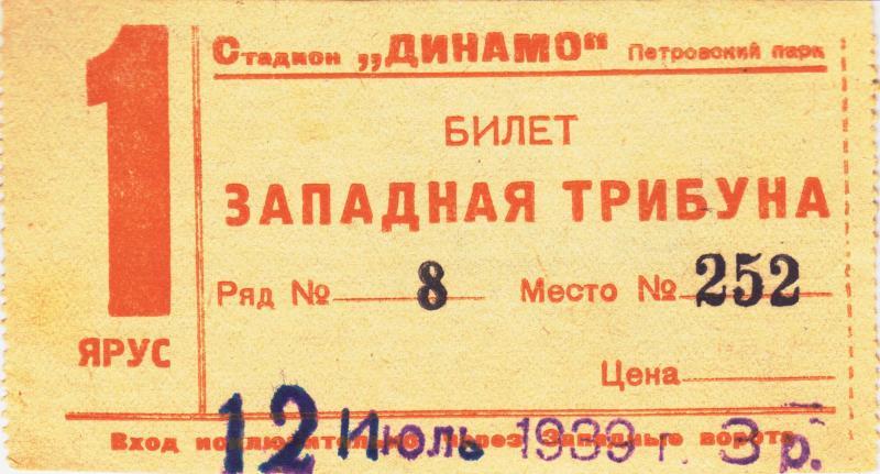 Спартак (Москва) - Динамо (Киев) 3:1. Нажмите, чтобы посмотреть истинный размер рисунка