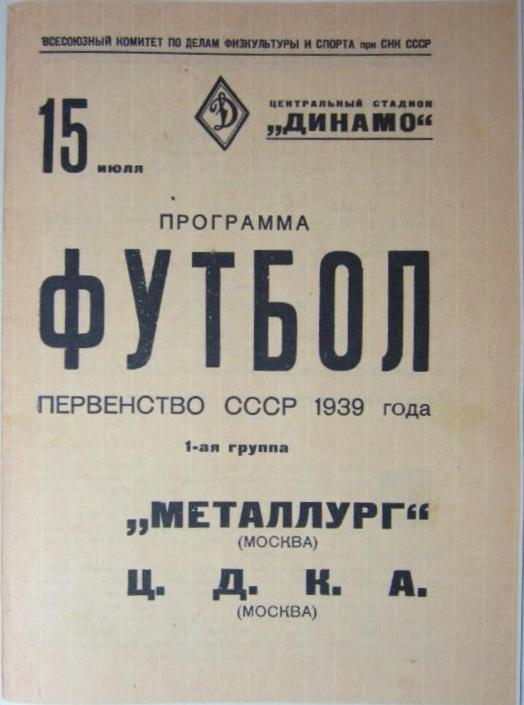Металлург (Москва) - ЦДКА (Москва) 2:3